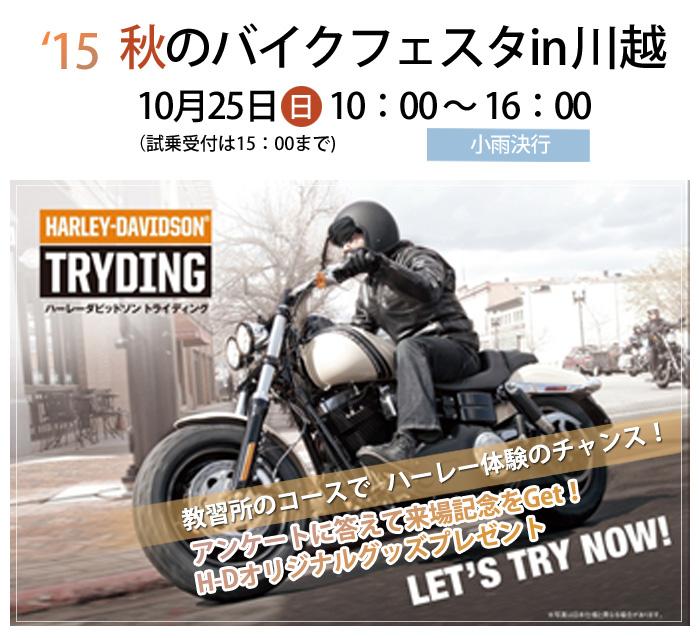 bike20151001